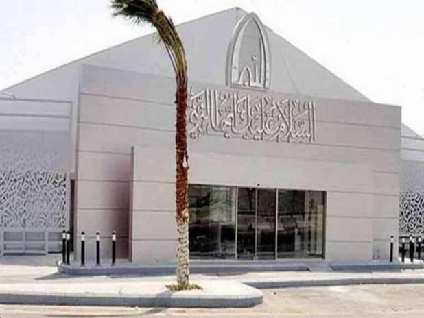 متحف السلام عليك ايها النبي