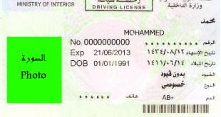 نتيجة بحث الصور عن رخصة قيادة السعودية