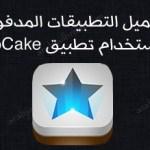 تحميل تطبيق app cak