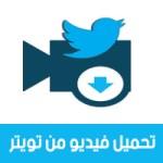 برنامج تحميل فيديو تويتر