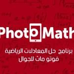 نتيجة بحث الصور عن برنامج Photomath