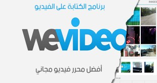 برنامج WeVideo