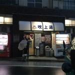 品川駅から歩ける銭湯。味のある設備、これぞ日本!吹上湯を紹介します