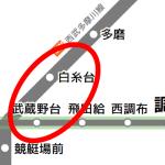 西武多摩川線白糸台駅から京王線への乗り換え方法を紹介します!