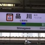 品川駅の混雑度は異常。スマートに使うコツを紹介します!
