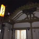 早稲田駅・西早稲田駅から近い「古き良き」銭湯、金泉湯を紹介します