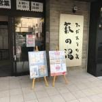萩の湯@鶯谷 大人460円で入れるのにスーパー銭湯より広い「都内最大銭湯」!