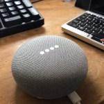 Google Home Miniの声掛け操作は超便利です!生活が変わりました。