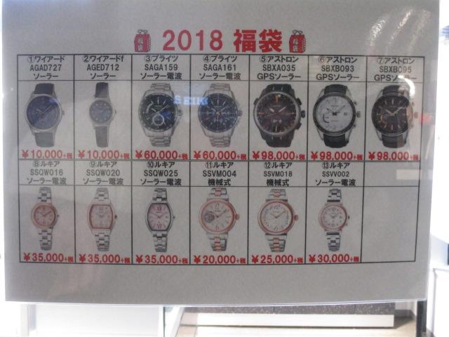 セイコーの10万円時計福袋の中身をまとめてみた!!アウトレット人気おすすめ高級腕時計の激安購入方法!