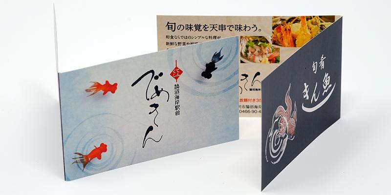 湘南鵠沼でめきん様飲食店二つ折ショップカード