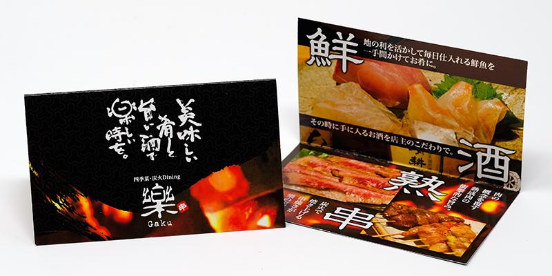 湘南藤沢 樂 ショップカード