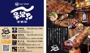 湘南藤沢なお吉様飲食店ショップカード
