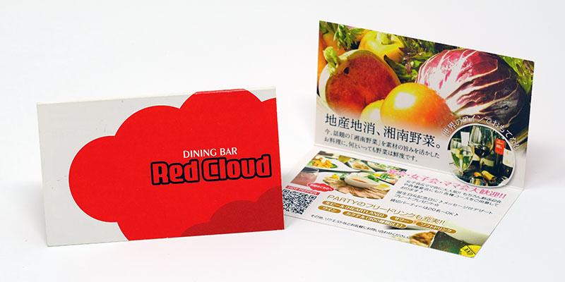 湘南藤沢Red Cloud様飲食店二つ折ショップカード