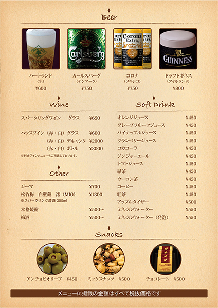 DINING BAR BAR RED CLOUD DRINK MENU 2