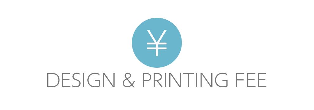 BDSデザイン&印刷基本料金表