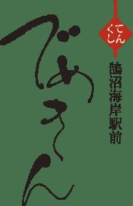 和食店 てんくし でめきん ロゴデザインン
