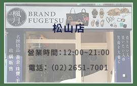 松山店的店鋪介紹