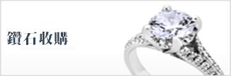 鑽石收購的指南