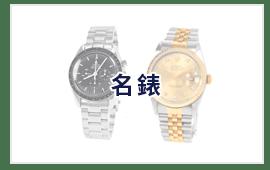 二手精品手錶的收購說明