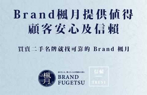 Brand 楓月給您最優質的服務!!!