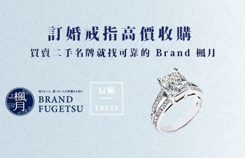 訂婚戒指高價收購指南