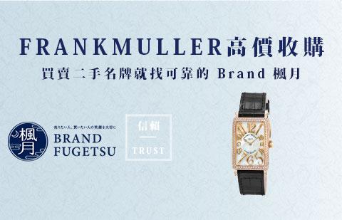 二手FRANCK MULLER 法兰克穆勒腕錶收購指南