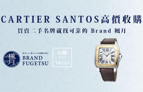 二手CARTIER 卡地亞 SANTOS 山度士腕錶收購