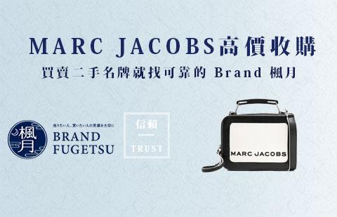 二手MARC JACOBS包款收購