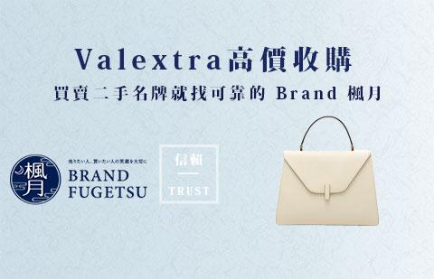 二手VALEXTRA包款收購