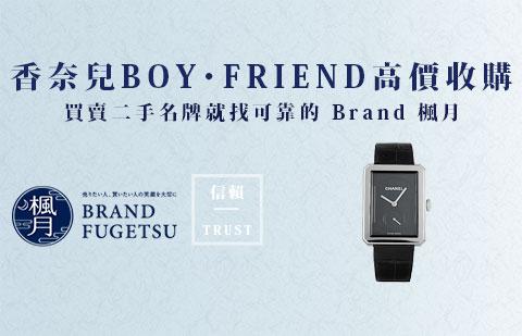 二手CHANEL 香奈兒 BOY·FRIEND腕錶收購