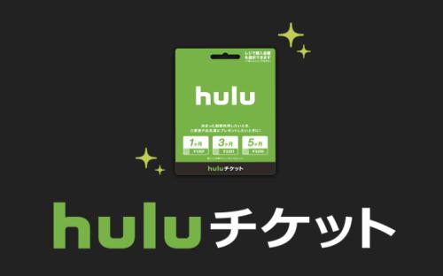 Huluチケット