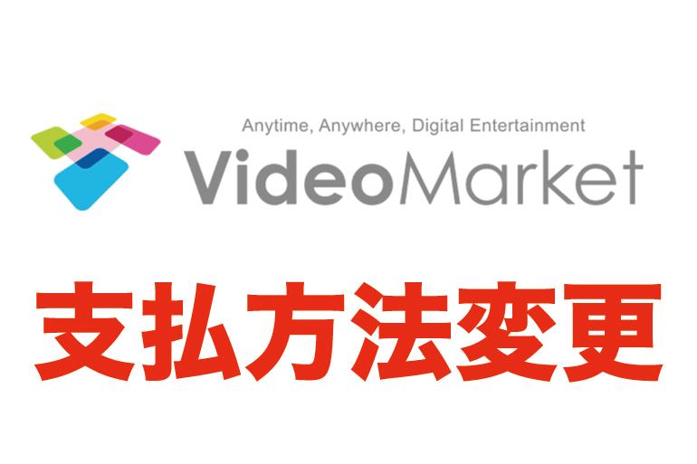 ビデオマーケット 支払方法変更