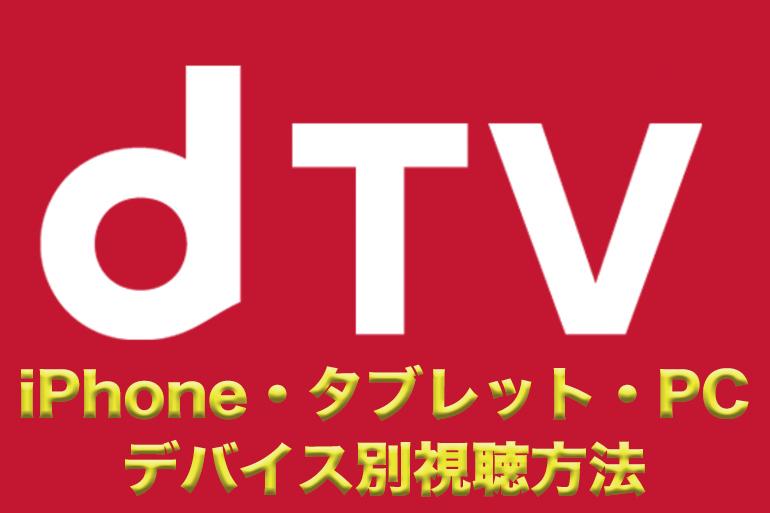 dtv iPhone タブレット スマホ iPad パソコン PC 視聴方法