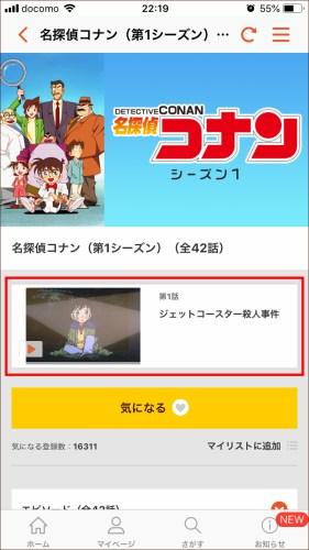 dアニメストア iphone ipad pc 視聴方法 見方
