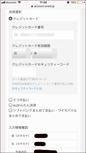 U-NEXT 登録 スマホ タブレット