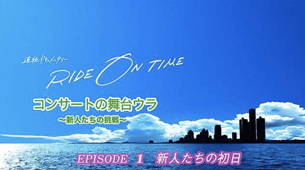 RIDE ON TIME キンプリ 無料視聴 動画 King&Prince ジャニーズ