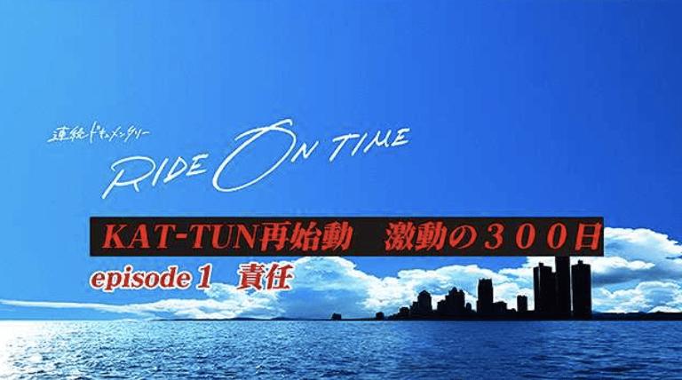 RIDE ON TIME キンプリ 無料視聴 動画 King&Prince KAT-TUN ジャニーズ