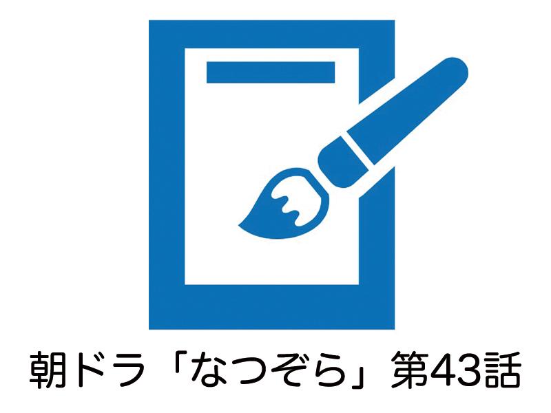 朝ドラ NHK 連続テレビ小説 ドラマ なつぞら あらすじ ネタバレ 無料視聴 見逃し配信 動画