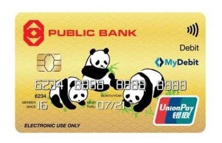 PB UnionPay Debit Card