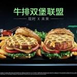 Yum China introduces Beyond Burger at KFC, Pizza Hut and Taco Bell