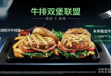 Yum China introduces Beyond Burger at KFC, Pizza Hut and Taco Bell