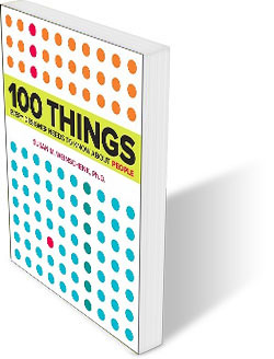 The cover of 100 Things Every Designer Needs To Know About People