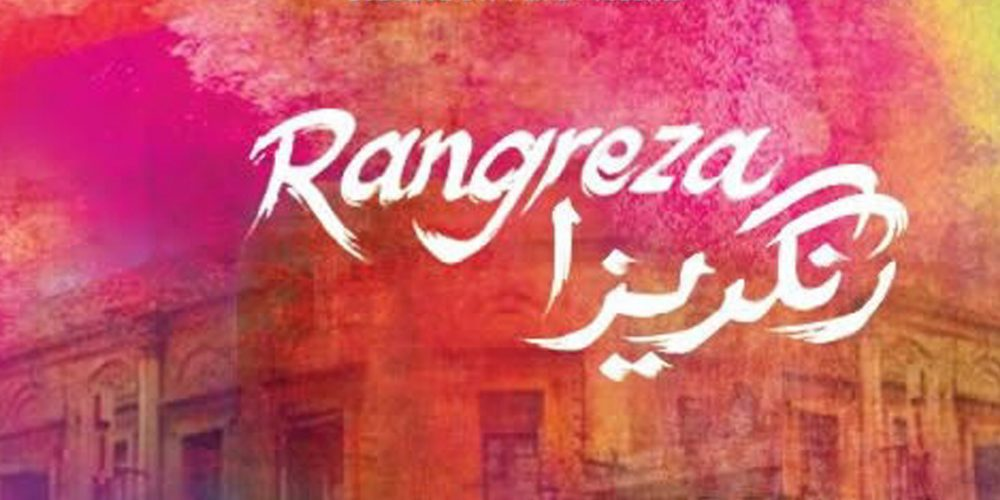 Rangreza Trailer is Out And Pakistani Celebrities Are Lauding it for its Promising Content