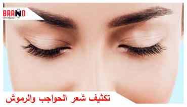 تكثيف شعر الحواجب والرموش وزيادة علامات الجمال لدى المرأة 2020