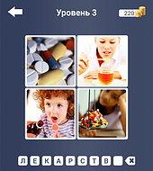 Ответы на игру Угадай слово! ~ 4 картинки