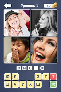 Ответы на игру Угадай слово 2! ~ 4 картинки