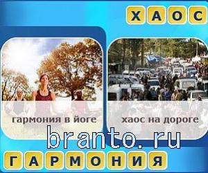Решения на игру Антонимы Одним словом в Одноклассниках ...