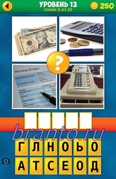 4 фото 1 слово: ответ на 13 (9) уровень