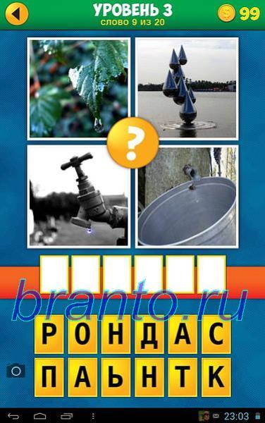 4 фото 1 слово: ответ на уровень 3 (9)