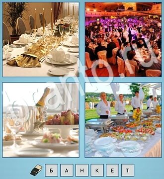 Игра 4 картинки 1 слово2 ответы на планшете телефоне